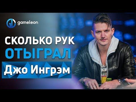 Джо Ингрэм - лучший игрок В ПОКЕР? Книга о покере за 11 дней!