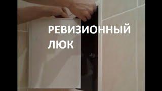 Как установить ревизионный люк в ванной своими руками?(, 2016-03-03T11:20:43.000Z)