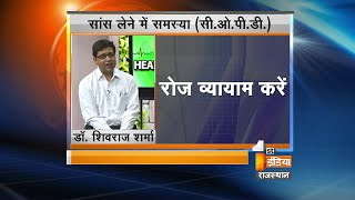 COPD (Shortness Of Breath) Discussing with Dr. Shivraaj Sharma in Health First Program