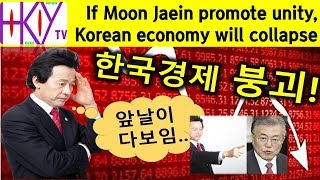 HKYTV ★If Moon Jae-in promote unity, Korean economy will collapse(ex) real estate)