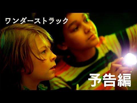 4/6公開『ワンダーストラック』予告編