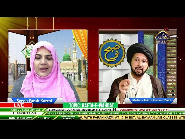 Haft e Wahdat - Maulana Faizul Hassan Zaidi - Farah Kazmi - [Ahlebait TV] - 2ND Nov 2020