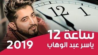 ياسر عبد الوهاب  - ساعة 12 ( فيديو كليب - حصريا ) - 2019 Yaser Abd Alwahab- Alsaea 12 ( Exclusive)