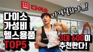 다이소 가성비 갑 헬스용품 Best5 [이참치]