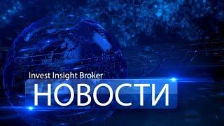 Торговые роботы.  Планы развития. Новости Insight Invest Broker(, 2017-06-14T20:45:33.000Z)