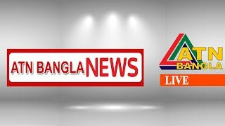 ATN Tube News || Live || ATN BANGLA Official YouTube Channel