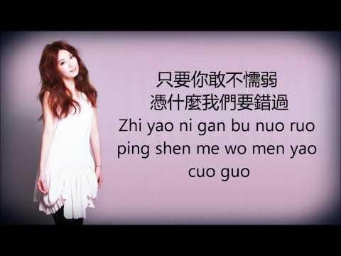 Hebe Tien 田馥甄 -【你就不要想起我】歌詞版 LYRICS (CHINESE + PINYIN)