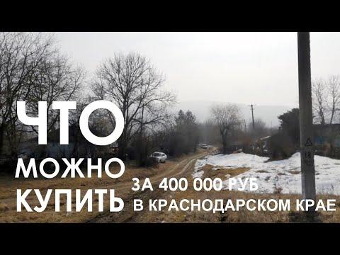 Какой дом мы купили за 400 000 руб в Краснодарском крае на 2020 год. Часть 1.