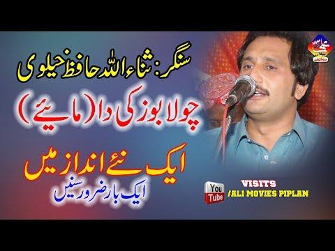 Sana Ullah Hafizkhailvi New Style M Chola Boski Da ►ALI Movies Production