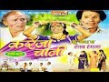 Kareja Chani - Jethu-Pakla-Superhit Chhattisgarhi Movie Mp3