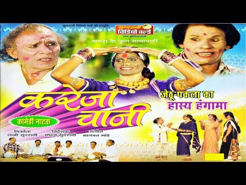 Kareja Chani - Jethu-Pakla-Superhit Chhattisgarhi Movie