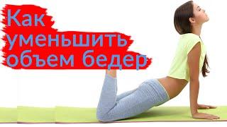 Уменьшить объем бедер домашних условиях. Эффективные упражнения для похудения бедер.