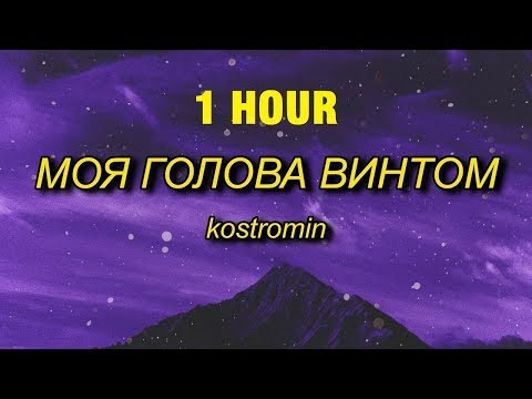 Download [1 HOUR] kostromin - Mоя голова винтом (my head is a screw) [English Lyrics]