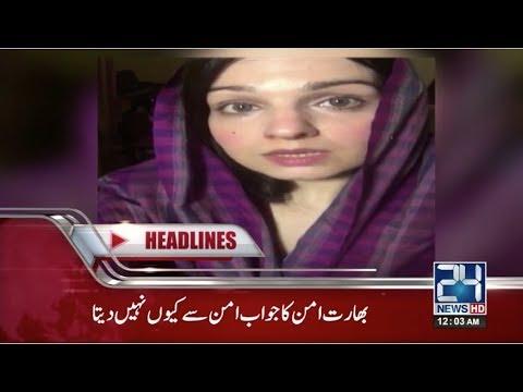 News Headlines - 12:00 AM - 26 December 2017 - 24 News HD