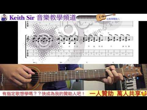 (贊助教學)KeithSir彈唱教室: 唯獨你是不可取替 (中級版)
