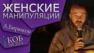 А.Бирюков - Женские манипуляции 2015.07.03<