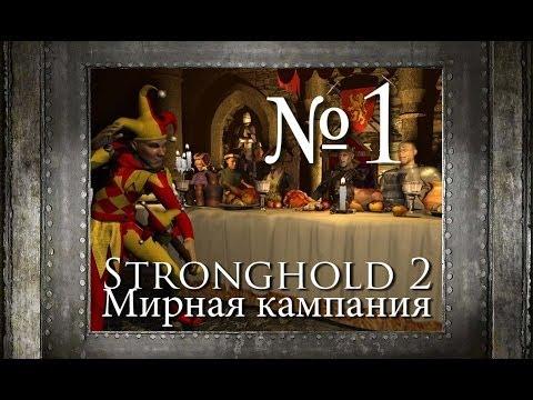 1. Строительство маяка - Мирная кампания - Stronghold 2