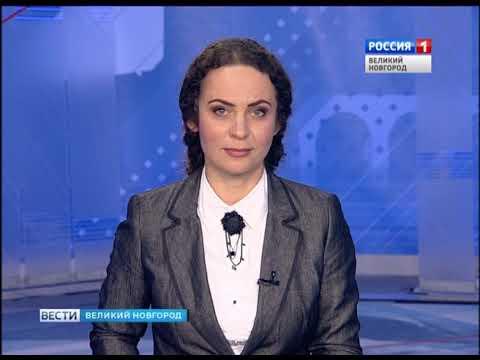 ГТРК СЛАВИЯ Вести Великий Новгород 19 10 18