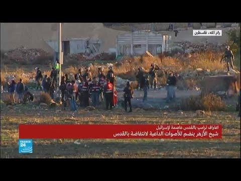 الجيش الإسرائيلي يستهدف المتظاهرين والصحافيين بالغاز المسيل للدموع  - 16:22-2017 / 12 / 8