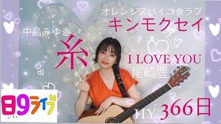 キンモクセイ/オレンジスパイニクラブ/糸/I LOVE YOU/366日【弾き語り生配信vol.16】