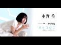 永野希「きらりきらり」MV