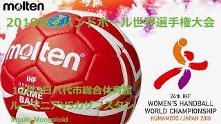 2019女子ハンドボール世界選手権大会 八代市総合体育館 熊本/日本