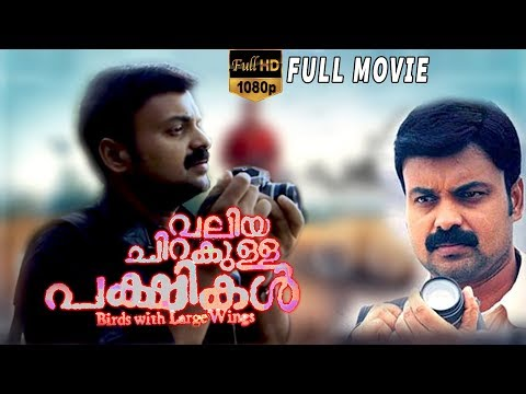 valiya chirakulla pakshikal malayalam full movie kunchacko boban nedumudi venu tvnxt malayalam malayalam film movie full movie feature films cinema kerala hd middle trending trailors teaser promo video   malayalam film movie full movie feature films cinema kerala hd middle trending trailors teaser promo video
