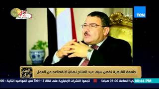 البيت بيتك - جامعة القاهرة تفصل سيف عبد الفتاح نهائياً لانقطاعه عن العمل