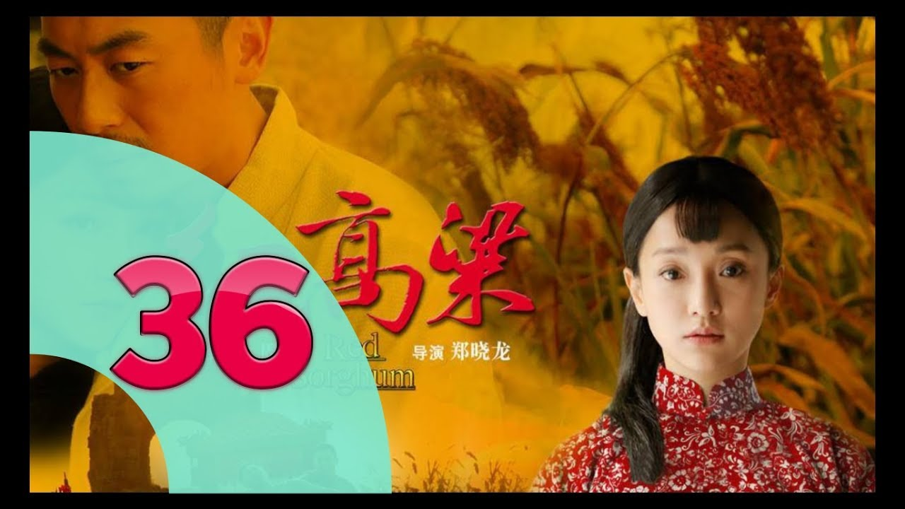 紅高粱 第36集 - YouTube