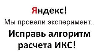 Эксперимент и критика индекса качества сайта Яндекса (ИКС) - часть 3