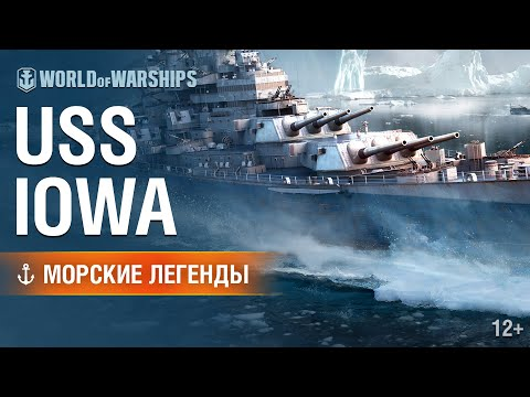 Морские Легенды: USS Iowa | World Of Warships