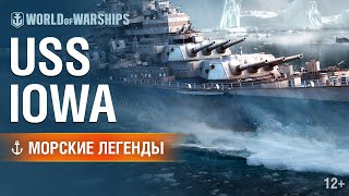 Линкор Iowa. Морские легенды [World of Warships]