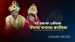 Villagers Force Youth To Marry Facebook Lover In Balasore