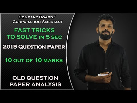 Company Board Corporation Assistant 2015 question paper - Solving in 5 secs