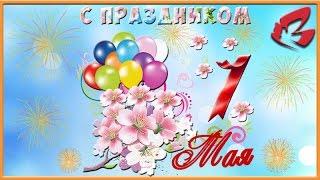 Первомай.  Футаж 1 мая.  Поздравительная открытка с 1 Мая.  Поздравление с 1 Мая видео скачать