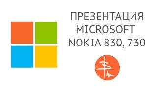 презентация Microsoft Nokia Lumia 830, 730, 735 и аксессуаров в России