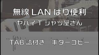 【TAB譜付き】無線LANばり便利 / ヤバイTシャツ屋さん 【ギターコピー】