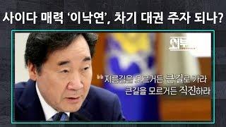 사이다 매력 '이낙연', 차기 대권 주자 되나? l 외부자들 98회 다시보기
