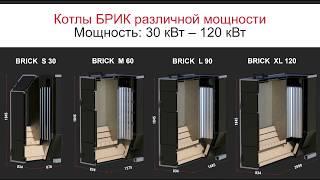 Пиролизный котел БРИК(, 2017-09-16T11:26:58.000Z)