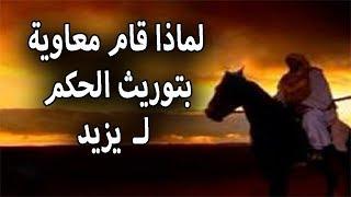 لماذا قام معاوية بن ابي سفيان بتوريث الحكم لابنة يزيد رغم اتفاقية الصلح مع الحسن بن علي ؟؟