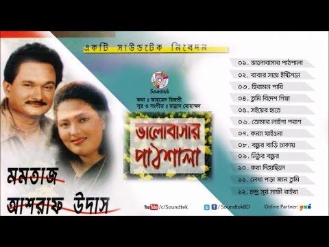 Momtaz, Ashraf Udash - Valobashar Pathshala