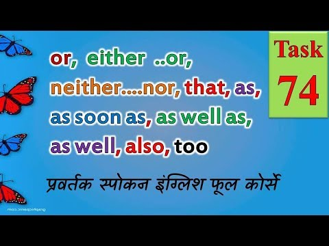टास्क- 74 conjuction part 2(either...or,that,as well as,as soon as, as well,too)