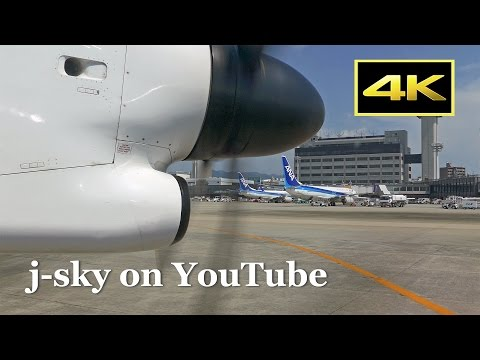 [4K] Full Flight ANA Bombardier DHC-8-402Q from Matsuyama to Osaka Itami / 松山~伊丹