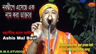 নবদ্বীপে এসেছে এক নাম করা ডাক্তার!!আশীষ মাল !!Ashis Mal !!Rangamatir Sure !!