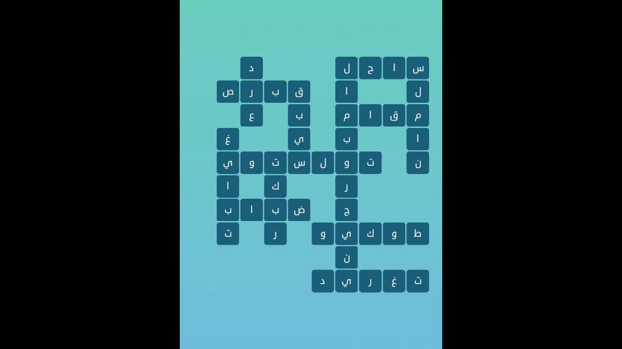 لغز رقم 12 لعبة كلمات متقاطعة Youtube