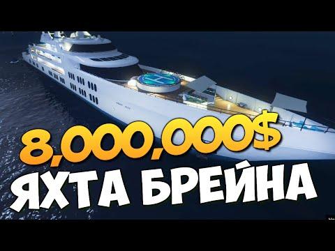 GTA ONLINE - КУПИЛИ ЯХТУ ЗА 8000000$ #224