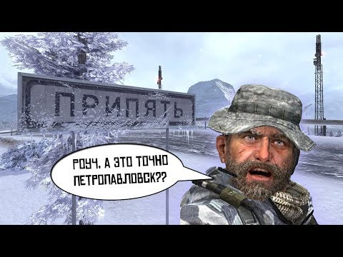 [Пасхальный обзор Modern Warfare 2] Досадные случайности и не только
