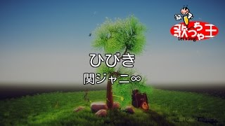 【カラオケ】ひびき/関ジャニ∞