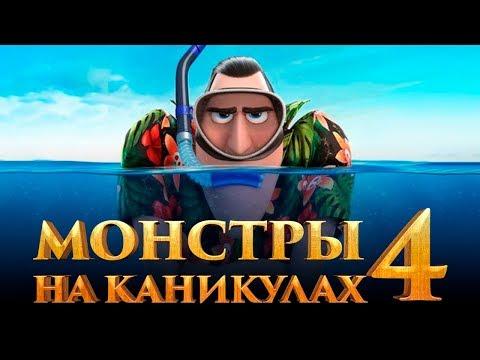 Монстры на каникулах 3 мультфильм дата выхода