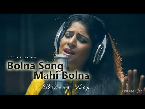 Bolna Song | Cover By Binona Roy | Kapoor & Sons | Arijit-Alia | Mahi Bolna
